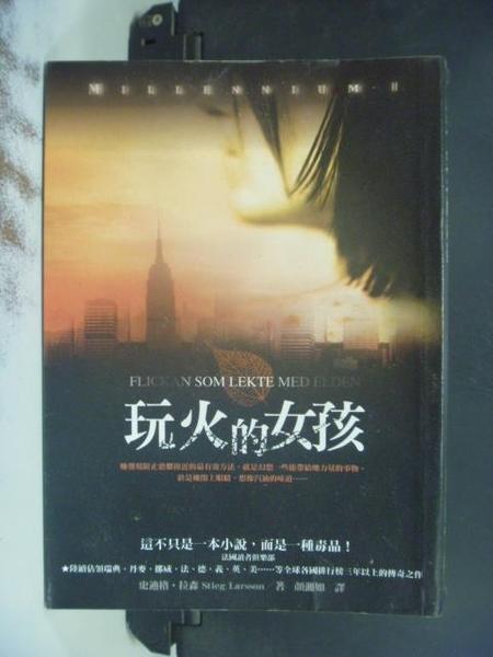 【書寶二手書T7/一般小說_NGZ】玩火的女孩_原價360_史迪格.拉森 , 顏湘如