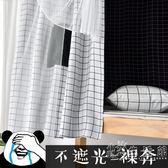 物理加厚強遮光床簾學生宿舍日系女寢室上鋪下鋪男窗簾布簾黑白格 小時光生活館