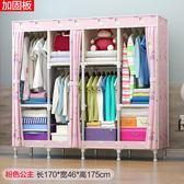 簡易衣櫃管布衣櫃鋼管加粗加固衣櫃雙人簡易布藝衣櫃組裝衣櫥鋼架1件免運89折下殺