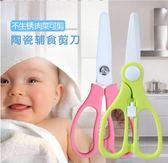 陶瓷剪刀寶寶輔食剪刀嬰幼兒陶瓷輔食