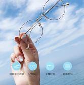 防藍光眼鏡框男圓平光電腦防輻射眼鏡女韓版潮復古小清新『夢娜麗莎精品館』