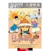【停看聽音響唱片】【DVD】唐朝小栗子3