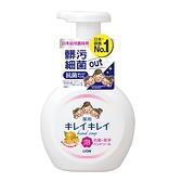 日本獅王趣淨洗手慕斯250ml清爽柑橘
