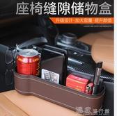 車載收納盒汽車收納盒座椅夾縫縫隙儲物盒車載多功能置物箱車內裝飾用品大 獨家流行館