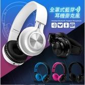 【NCC認證-台灣公司貨】高音質可折疊全罩式藍芽耳機麥克風 -『送』專用收納袋