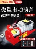 吊機 微型電動葫蘆升降機貨梯家用提升起重電動卷揚小型吊機220v10.5噸 SP全館全省免運