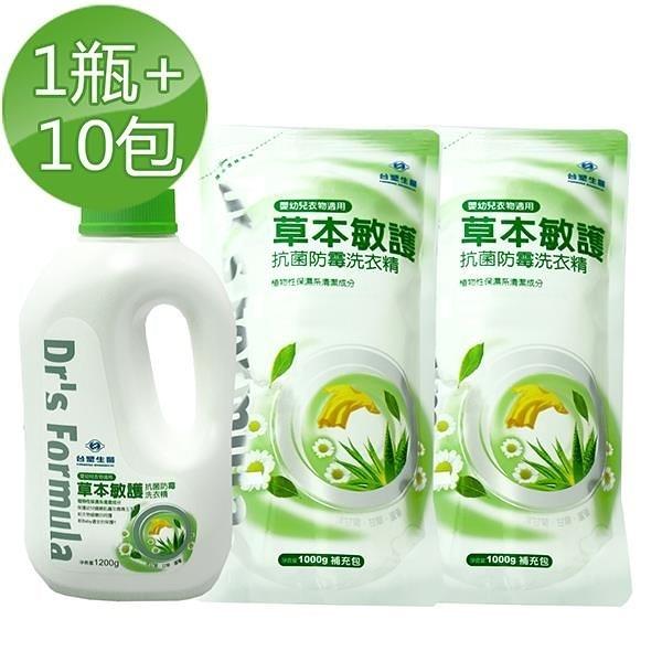 【南紡購物中心】《台塑生醫》Dr's Formula草本敏護-抗菌防霉洗衣精(1瓶+10包)