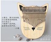 拇指琴 便攜式17音拇指琴卡林巴琴kalimba指母琴初學者入門卡通自學樂器 新年禮物