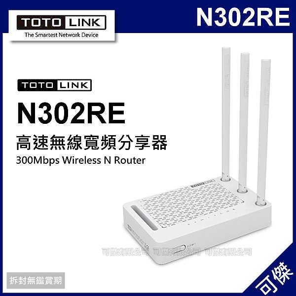 TOTOLINK N302RE 無線分享器 WiFi基地台 5dBi天線 MOD專用埠 公司貨 三年保固 24H快速出貨
