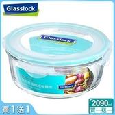 【Glasslock】微波強化玻璃保鮮盒-圓形2090ml(買一送一)