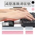 【04847】 減壓護腕滑鼠墊 小號 滑...