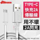 【妃凡】2A閃充!TYPE-C 快充 2A 傳輸線 充電線 USB 快速充電 快充 閃充 77