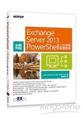Exchange Server 2013 PowerShell工作現場實戰寶典