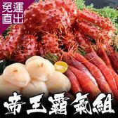 海鮮王 年菜套餐 帝王蟹霸氣大三拼組(帝王蟹1.2KG+天使紅蝦600G+北海道干貝500G)【免運直出】