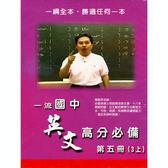 國中英文第五冊(三上)DVD+講義 胡庭瑋老師講授