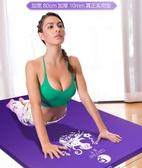 伽梵瑜伽墊男女初學者三件套加厚加寬加長防滑健身墊舞蹈墊運動墊