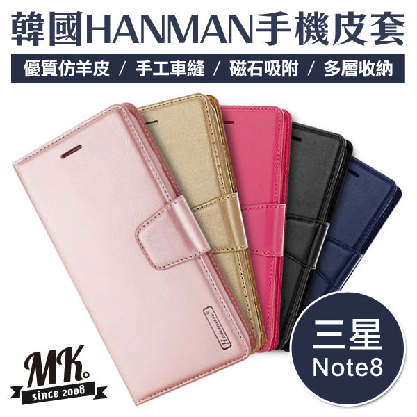 【MK馬克】Samsung Note8 三星手機皮套 HANMAN韓國正品 小羊皮 側掀皮套 側翻皮套 手機殼 保護套
