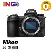 【24期0利率】登錄送6千郵券 Nikon Z6 單機身 國祥公司貨 全片幅無反 BODY