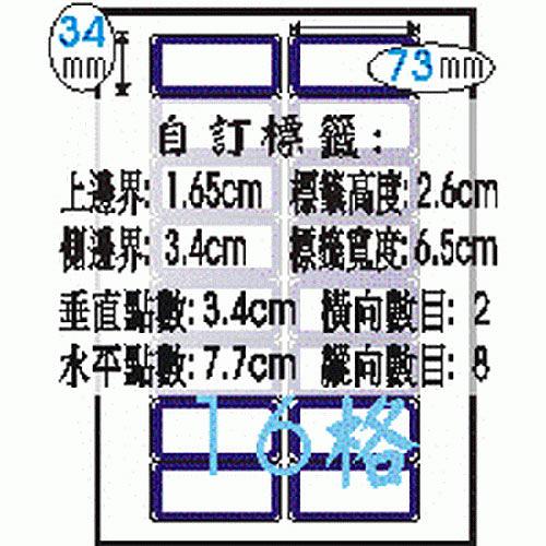 Herwood 鶴屋牌 NO.4014 A4 雷射噴墨影印自黏標籤貼紙/電腦標籤 藍框 34x73mm