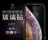 當日出貨 HTC One M8 9H鋼化玻璃膜 前保護貼 玻璃貼