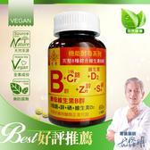 【蔬福良品】維生素B群 + 鉻 《機能酵母錠》 /全素/酵母B群/維他命C/維他命B群