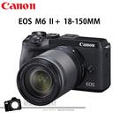 Canon EOS M6 MARK II M6II M6 II 18-150MM KIT 8/31前贈郵政禮券3000元