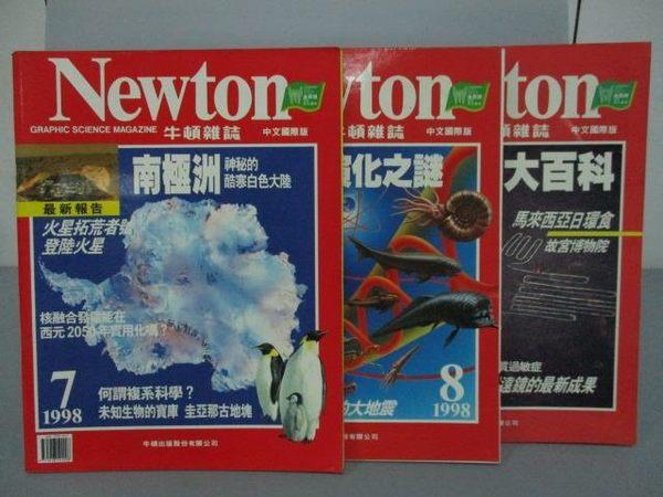 【書寶二手書T2/雜誌期刊_PEC】牛頓_182~185期間_3本合售_南極洲等