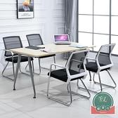 辦公椅子電腦椅家用靠背凳職員會議椅弓形椅麻將椅學生宿舍椅舒適【福喜行】