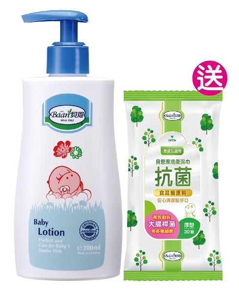 (加送抗菌濕巾30抽)貝恩嬰兒爽膚乳液 200ml *維康