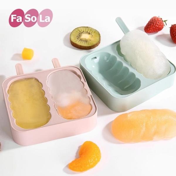 抖音同款家用硅膠材質雪糕模具diy凍綠豆冰糕老冰