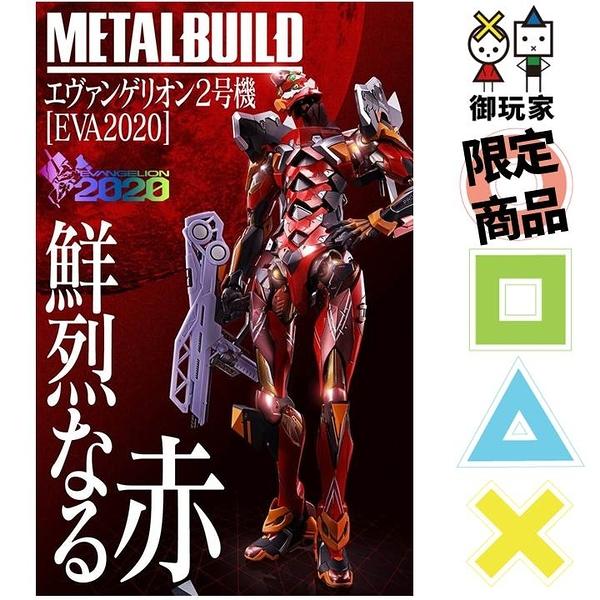 現貨保證有貨 日魂WEB商店限定 METAL BUILD 福音戰士2號機 貳號機 EVA2020