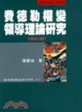 二手書博民逛書店《費德勒權變領導理論研究                    (1IC3)》 R2Y ISBN:9571109436