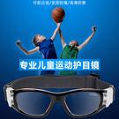 專業兒童籃球體育眼鏡 青少年戶外運動防霧抗衝撞護目鏡 需自行配近視鏡片L030