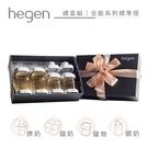 【新加坡hegen】金色奇蹟 祝賀新生經典奶瓶安心禮 |全能系列 (標準徑)