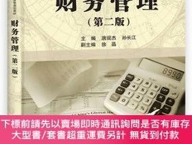簡體書-十日到貨 R3YY【pod-財務管理(第二版)】 9787030363404 科學出版社 作者:作者:唐現傑