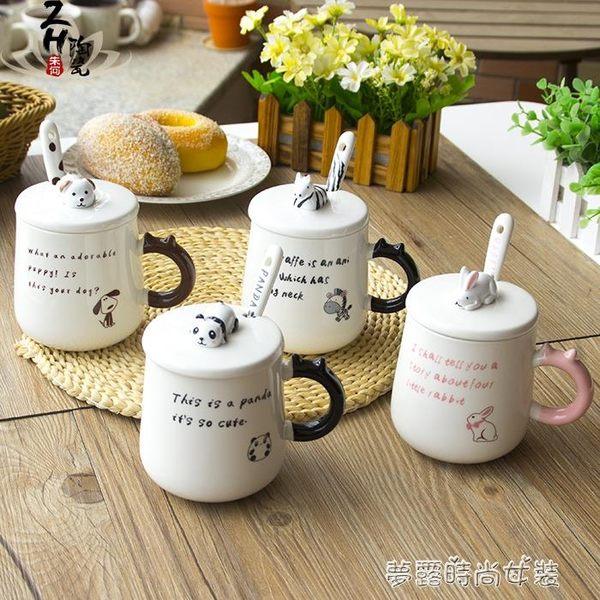 杯子陶瓷馬克杯帶蓋帶勺子咖啡杯個性創意簡約辦公室喝水茶杯情侶〖夢露時尚女裝〗