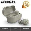 Yamaha TW-E3B 真無線藍牙 耳道式耳機 - 橄欖綠【2021最新,預購登記送7-11商品電子兌換卷】