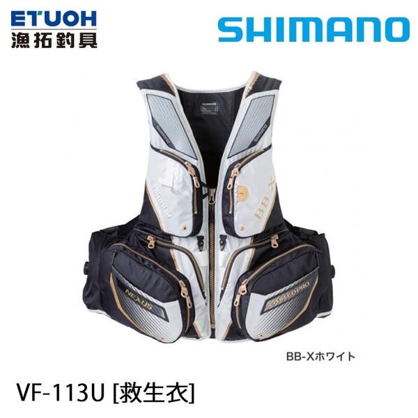 漁拓釣具 SHIMANO VF-113U #白 [救生衣]