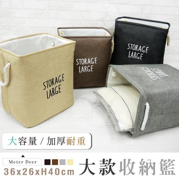 棉麻收納桶置物籃 加厚大容量簡約時尚 防水耐重折疊居家衣物玩具洗衣籃 露營收納袋-米鹿家居