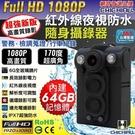【CHICHIAU】HD 1080P 超廣角170度防水紅外線隨身微型密錄器(64G)@四保