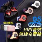 電鍍炫彩 貼合耳廓 藍芽5.0 高通晶片 雙耳戴充電艙收納 質感高 音質好 適合運動時使用 無線充電