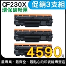 【促銷三支組】HP CF230X  黑色 環保碳粉匣 M203d/M203dn/M203dw/M227fdn/M227sdn/M227fdw
