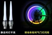 腳踏車燈自行車燈夜騎風火輪