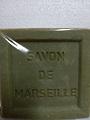 @超值優惠 法國純橄欖油馬賽皂300公克/1個/買6再送150g免運