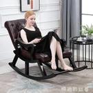 北歐家用陽臺搖椅躺椅皮大人成人老人實木懶人沙發椅不倒翁搖搖椅MBS『「時尚彩紅屋」
