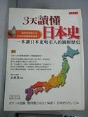 【書寶二手書T8/歷史_DHD】3天讀懂日本史_吉村弘
