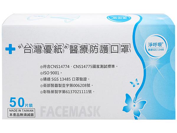 [現貨2入組] 台灣優紙 醫療防護口罩 成人平面(50枚) 顏色隨機出貨 [美十樂保健藥妝]