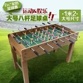 桌上足球8桿桌上足球機大號桌面台式足球兒童運動玩具游戲台波比足球城市