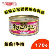 『黃金喵喵日記貓罐 』鮪魚+牛肉 - 170g