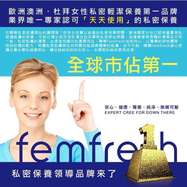 femfresh芳芯 私密肌淨嫩潔浴露250ml (可天天使用 平衡PH值)英國原廠正貨 婦產科皮膚科雙認證